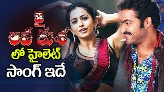 Jr NTR Jai Lava Kusa ITEM SONG News | Jai Lava Kusa Songs | Rakul Preet Singh