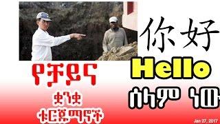 የቻይና ቋንቋ ቱርጁማኖች Chinese & Ethiopian language in Ethiopia - DW