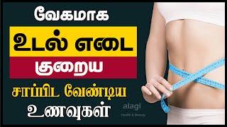 உடல் எடை குறைய உணவுகள் | Top 10 Weight Loss Foods in Tamil | Foods for Fat Loss | Weight Loss Tips