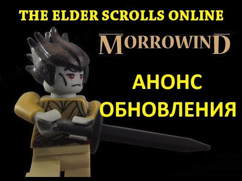 The Elder Scrolls Online - Анонс обновления Morrowind.
