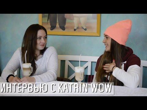 Интервью с Katrin Wow | StreetDanceTV