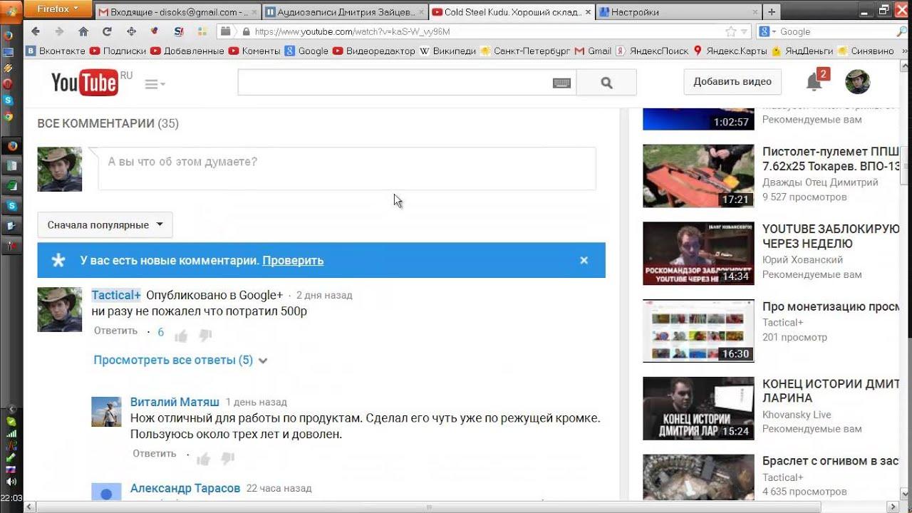 Как сделать комментарии на youtube 324