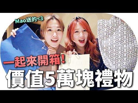 [MaoMi TV] 開箱Mao送我的價值5萬塊日元禮物 FT MaoMao TV | Mira 咪拉