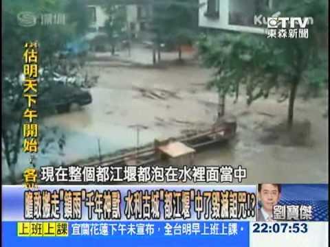 【關鍵時刻2200】地表最強會呼吸風暴  十年少見直襲北台灣「雙渦旋」蘇力怪獸!?1020711