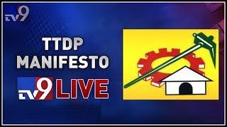 TTDP releases Election Manifesto LIVE || Telangana Elections 2018 || NTR Bhavan