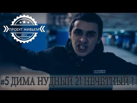 ПРОЕКТ ЖИВЬЕМ #5 Дима Нудный