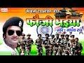 जबरदस्त देश भक्ति गीत - फौजी भईया - Maithili Desh Bhakti Geet