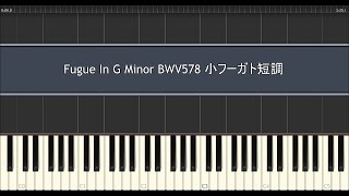 バッハ 小フーガ ト短調 ピアノ / Bach Fugue In G Minor BWV578 Piano Tutorial