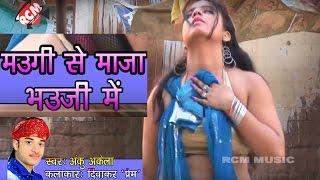 HD साड़ी फार दिहले न || Bhojpuri hit songs 2016 new || Anku Akela