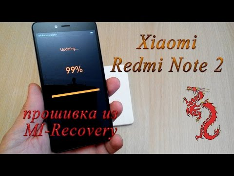 Прошивка Xiaomi redmi note 2 - YouTube