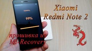 Xiaomi Redmi Note2 прошивка. MI-Recovery и обновления по воздуху.