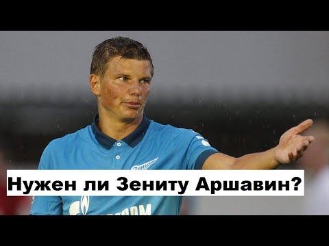 Нужен ли Зениту Аршавин? Новости футбола