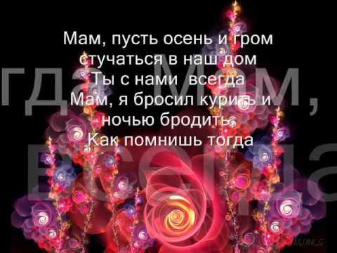 Ласковый май - Мама