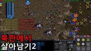 스타크래프트 리마스터 유즈맵 [ 북한에서 살아남기2 / 김일성 일가 라스트 보스 ]