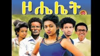 Zohelet New Amharic movie full 2016