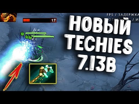 МИНЕР ПАТЧ 7.13b ДОТА 2 - TECHIES PATCH 7.13b DOTA 2