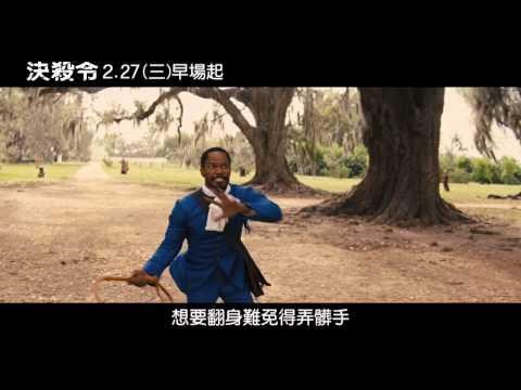 李奧納多主演[決殺令]最新預告(2/28上映)