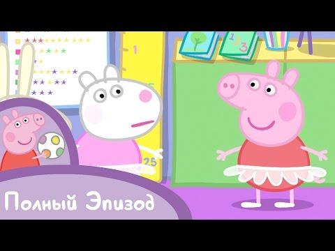 Свинка Пеппа - S01 E31 Урок балета (Серия целиком)