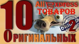 10 КРУТЫХ ВЕЩЕЙ НА ALIEXPRESS /10 cool things on ALIEXPRESS