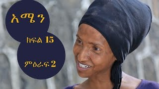 "Amen ""አሜን"" Ethiopian Series Drama Episode - Season 2 Episode 15"