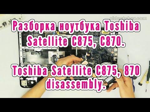 Разборка ноутбука Toshiba Satellite C875, C870. | Toshiba Satellite C875, 870 disassembly.