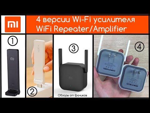 📶 Обзор Всех 4-х Xiaomi WiFi Repeater + Тесты + Опыт Использования
