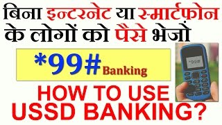 USSD Banking India : What is USSD Banking? How to Use USSD banking ? - in Hindi (2017)