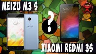 Meizu M3 S или Xiaomi Redmi 3S!? / Арстайл /