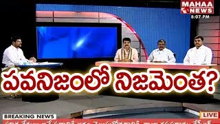 What is the Strength of Pawan Kalyan Janasena Party ? | Prime Time With Mahaa Murthy
