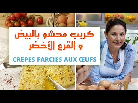 Choumicha & L'Oeuf Marocain - Crêpes farcies aux œufs - Episode 1