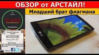 Обзор LG G4S / Арстайл /
