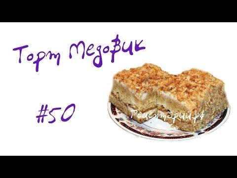 Торт медовик рецепт готовим дома