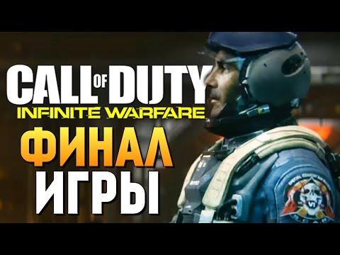 Call of Duty: Infinite Warfare - ЖЕСТОКИЙ ФИНАЛ ИГРЫ #6