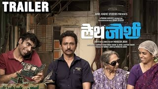 Lathe Joshi | Official Trailer | Marathi Movie 2018 | Chittaranjan Giri, Ashwini Giri