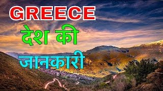 GREECE FACTS IN HINDI ||  देश में लड़के कम || GREECE COUNTRY HISTORY || GREECE CULTURE AND LIFESTYLE