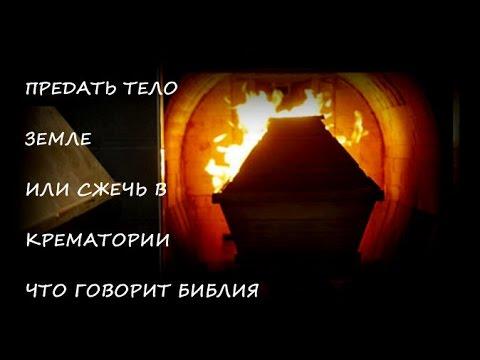 Крематорий - Силы небесные