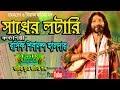 সাধের লটারি || রসিক শিরানন্দ হালদার || Sadher Lottery || Shibananda Haldar || Folk Song HD