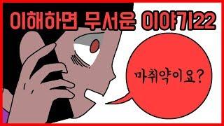 이무이22화 [오싹툰] 오늘의 영상툰