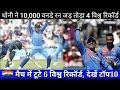 Ms Dhoni ने 10,000 वनडे रन जड़ तोड़ा 4 विश्व रिकॉर्ड, मैच में टूटे 6 विश्व रिकॉर्ड, देखें टॉप10