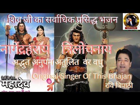 Shiv Bhajan | Nagendra Haray | | Devo Ke Dev | Ravi Tripathi Official