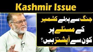 Harf e Raaz With Orya Maqbool Jan | Part 2 | 20 August 2019 | Neo News