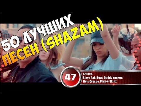 50 лучших песен сервиса Shazam | Музыкальный хит-парад недели от 18 июля 2018