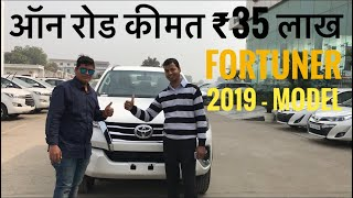 Toyota Fortuner - 2019 Model || Full Details || On-Road Price in Prayagraj (Allahabad), U.P