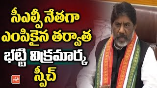 Bhatti Vikramarka Speech After Appointed As Telangana Congress LP Leader | Rahul Gandhi