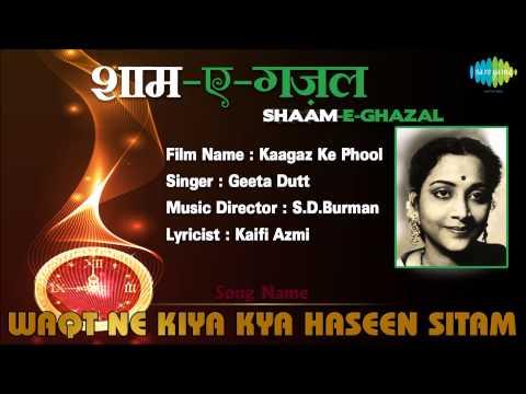 Waqt Ne Kiya Kya Haseen Sitam | Kaagaz Ke Phool | Geeta Dutt...
