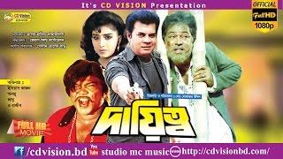 Dayitto (2016)  | Full HD Bangla Movie | Eliash Kanchun | Onju | Rajib | CD Vision