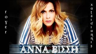 Watch Anna Vissi Love Is A Lonely Weekend video