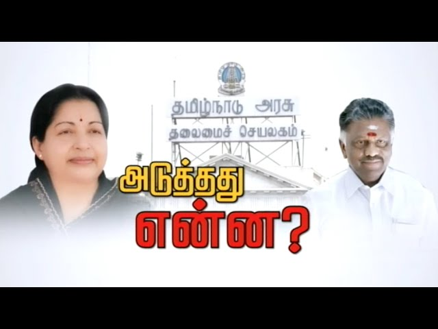Jayalalithaa's statement in response to the verdict in the disproportionate assets case