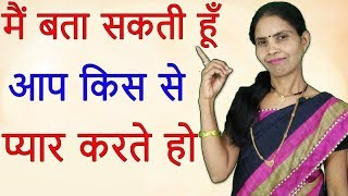 I Will Guess Your Love | Phone Number | Birthday | Math Trick | Mind Reading | 15 August Special |