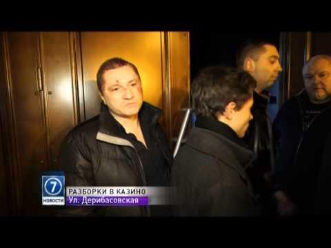 Подпольное Казино (видео) Ришелье если